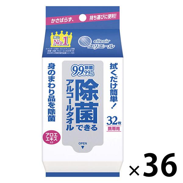 エリエール除菌アルコールタオル 携帯用
