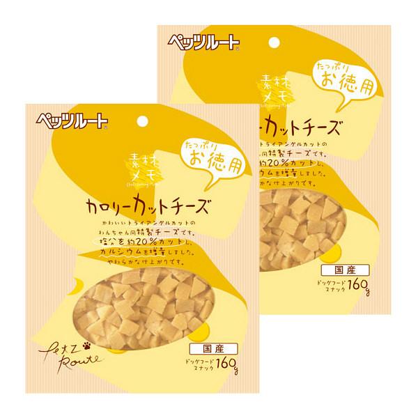 カロリーカットチーズお徳用×2