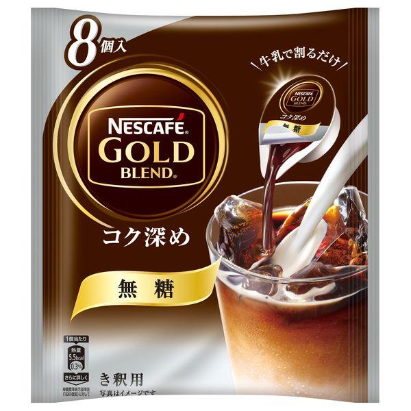 ゴールドブレンド コク深め無糖 3袋