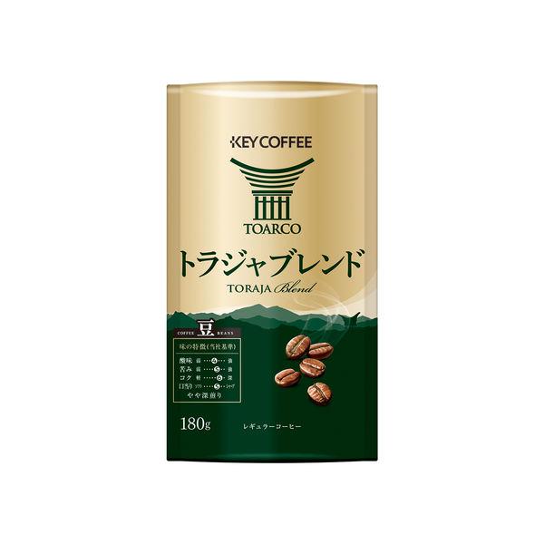 【豆】 トラジャブレンド1袋(200g)