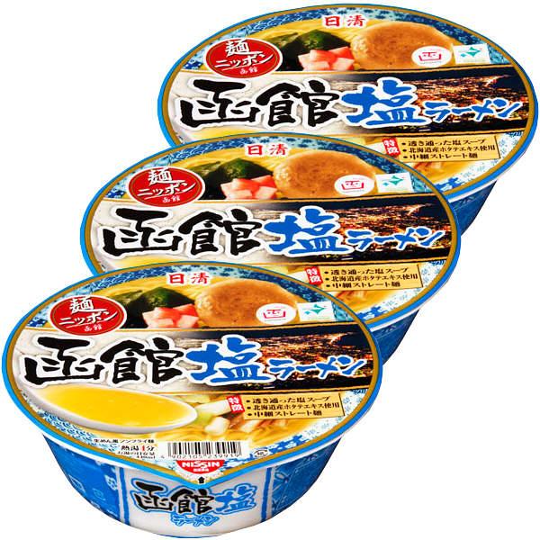 麺ニッポン 函館塩ラーメン 3食