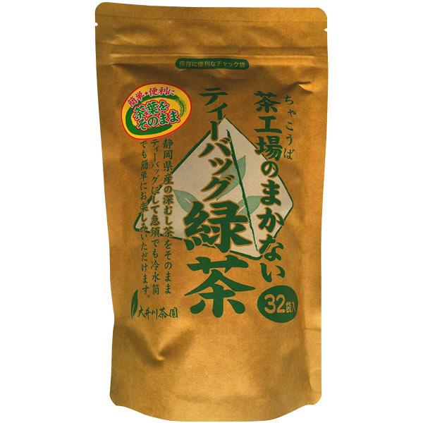 茶工場のまかないティーバッグ緑茶