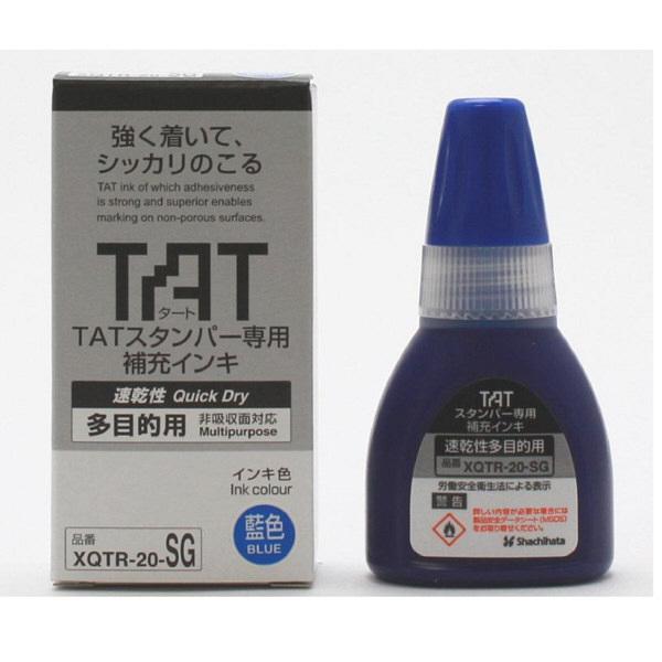 シャチハタ タートスタンパー専用補充インク速乾性多目的用 藍 XQTR-20-SG-B (取寄品)