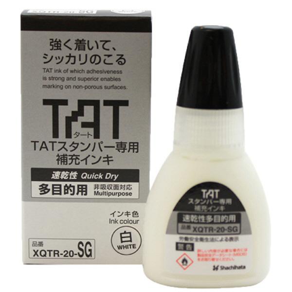 シャチハタ タートスタンパー専用補充インク速乾性多目的用 白 XQTR-20-SG-W (取寄品)