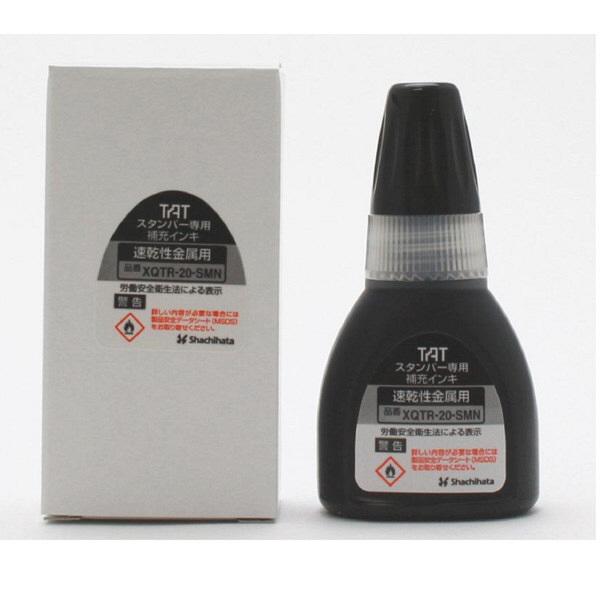 シャチハタ タートスタンパー専用補充インク速乾性金属用 黒 XQTR-20-SMN-K (取寄品)