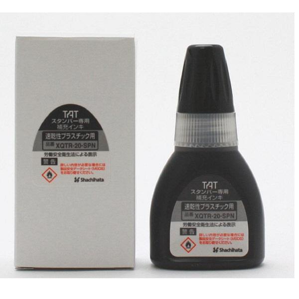 シャチハタ タートスタンパー専用補充インク速乾性プラスチック用 黒 XQTR-20-SPN-K (取寄品)
