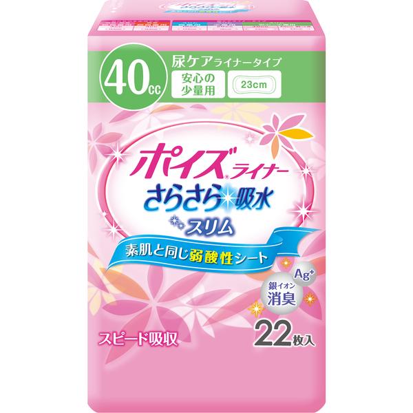 日本製紙クレシア ポイズライナー 安心の少量用 80098 1箱(22枚×12パック入) (取寄品)