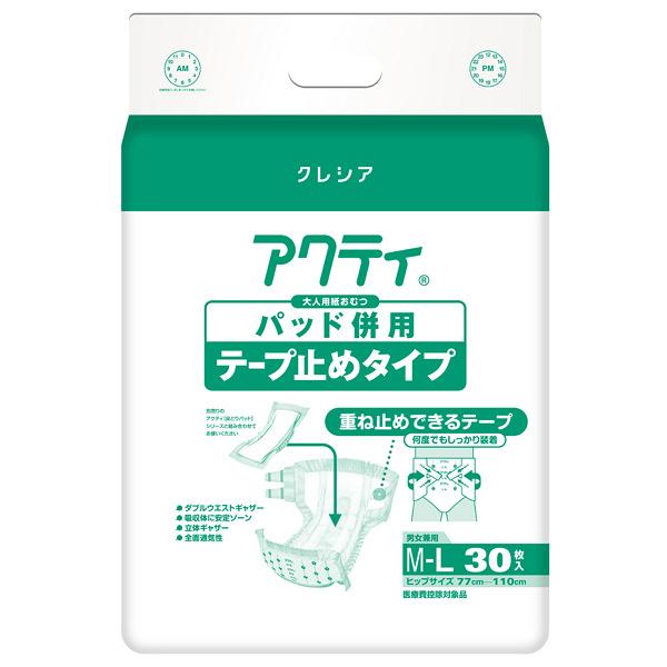 アクティ パッド併用テープ止めM-L箱