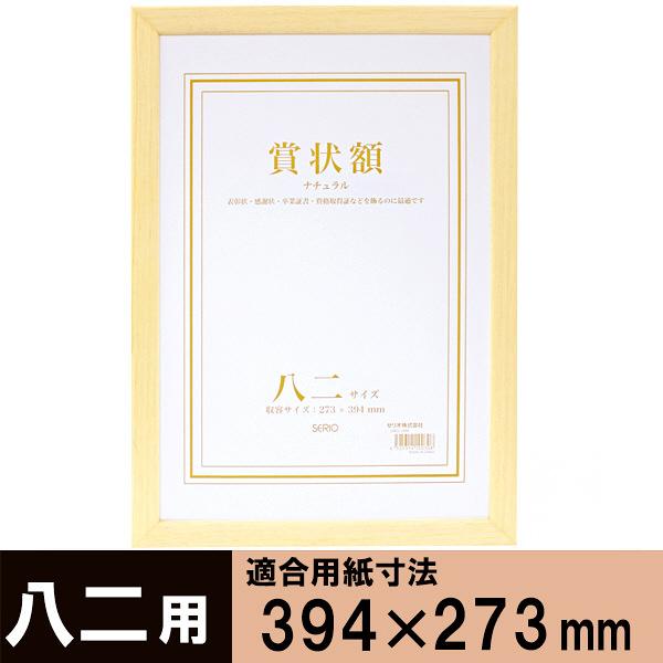 セリオ 木製賞状額ナチュラル 八二