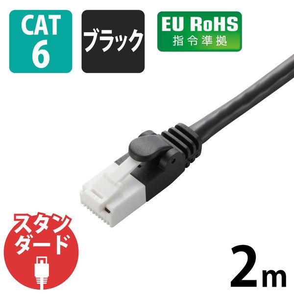 エレコム CAT6 LANケーブル 2m