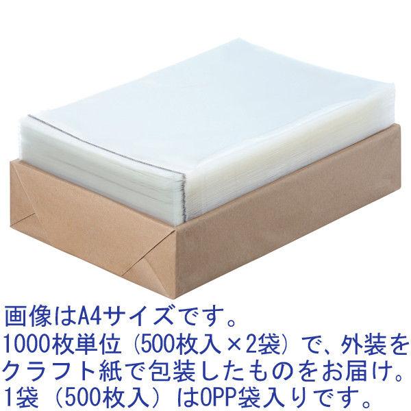 シール付OPP袋 ハガキ用 1000枚