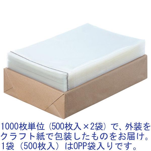 シール付OPP袋 A4 5000枚