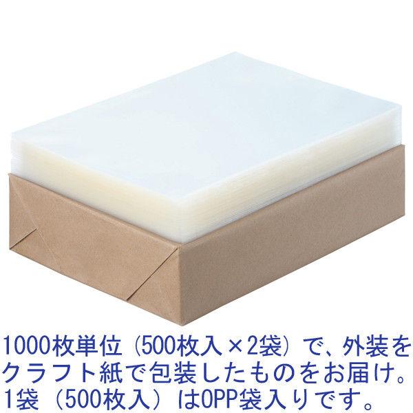 OPP袋 A4 5000枚