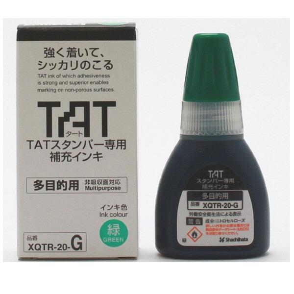 シャチハタ タートスタンパー専用補充インク多目的用 緑 XQTR-20-G-G (取寄品)