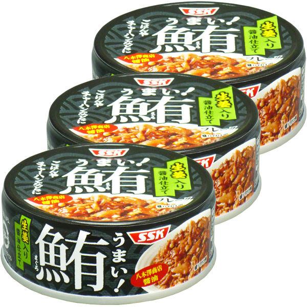 うまい!鮪生姜入り 醤油仕立て3缶