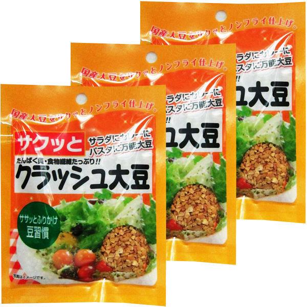 サッポロ巻 クラッシュ大豆3袋