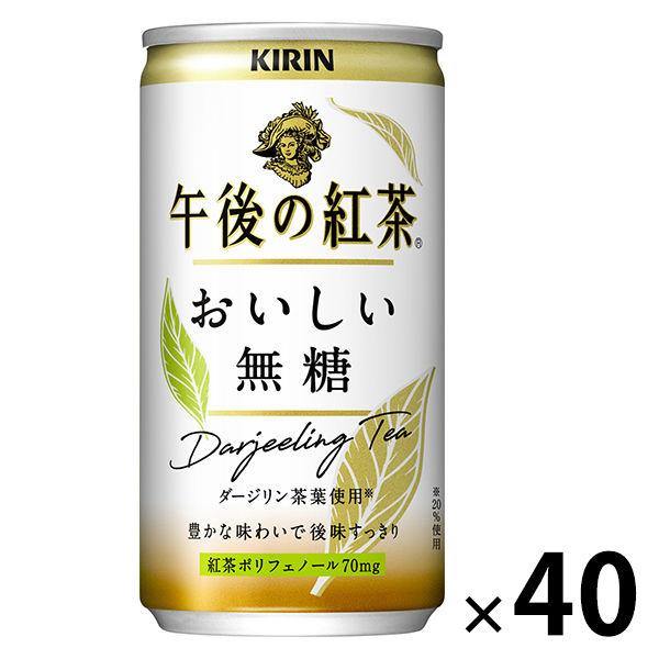 午後の紅茶おいしい無糖 185g 40缶