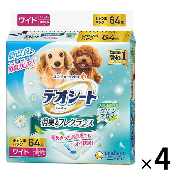 箱売デオシートグリーンワイド64枚×4