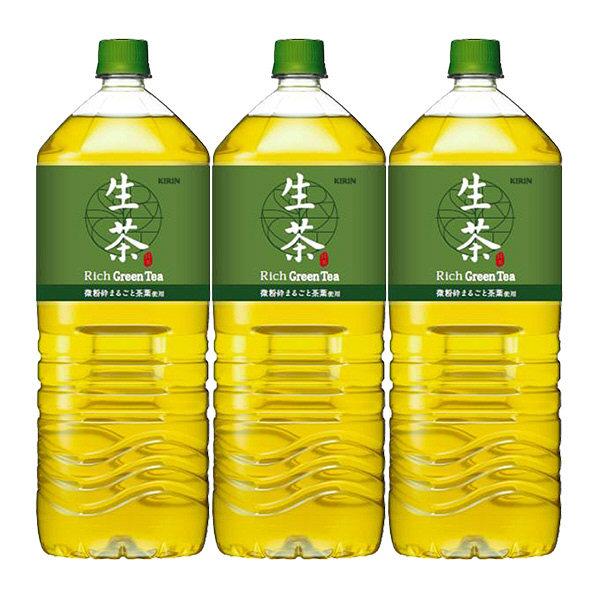 生茶 2.0L 1セット(3本)