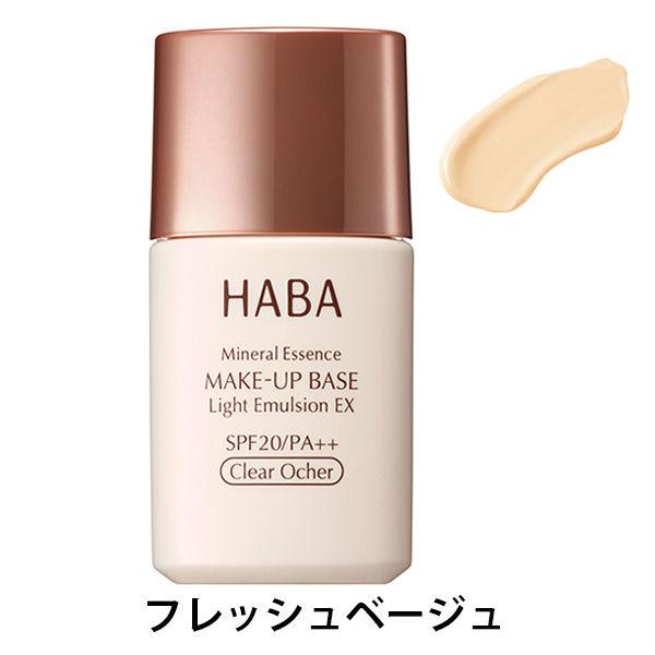 HABA さらさらベースEX ベージュ