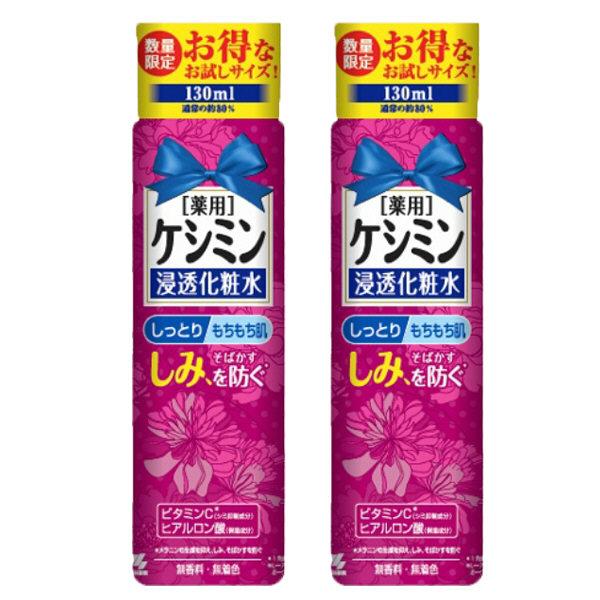 ケシミンしっとり化粧水お試し2本