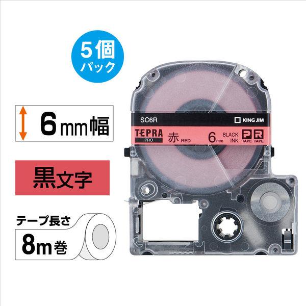 キングジム テプラ PROテープ エコパック 6mm 赤ラベル(黒文字) 1箱(5個入) SC6R-5P