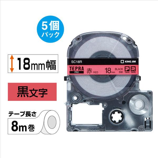 キングジム テプラ PROテープ エコパック 18mm 赤ラベル(黒文字) 1箱(5個入) SC18R-5P