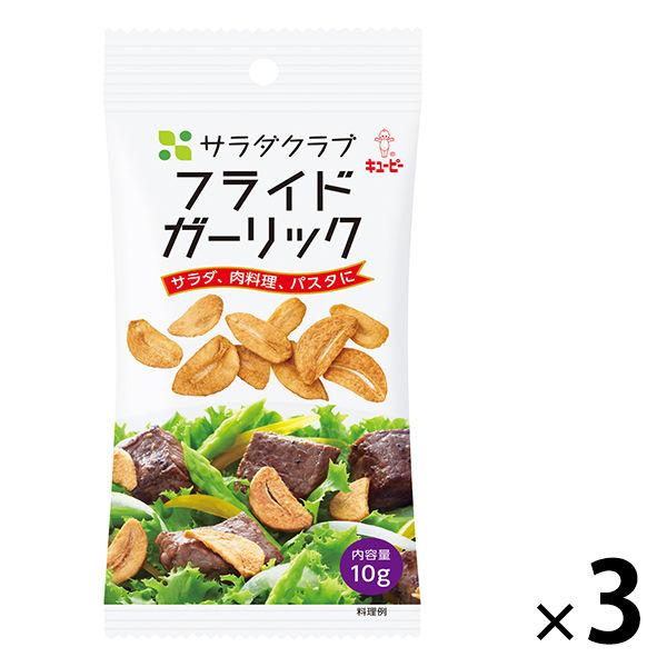 サラダクラブ フライドガーリック 3袋
