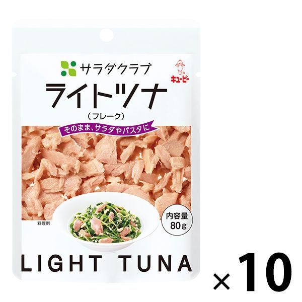 サラダクラブライトツナ(フレーク)10袋
