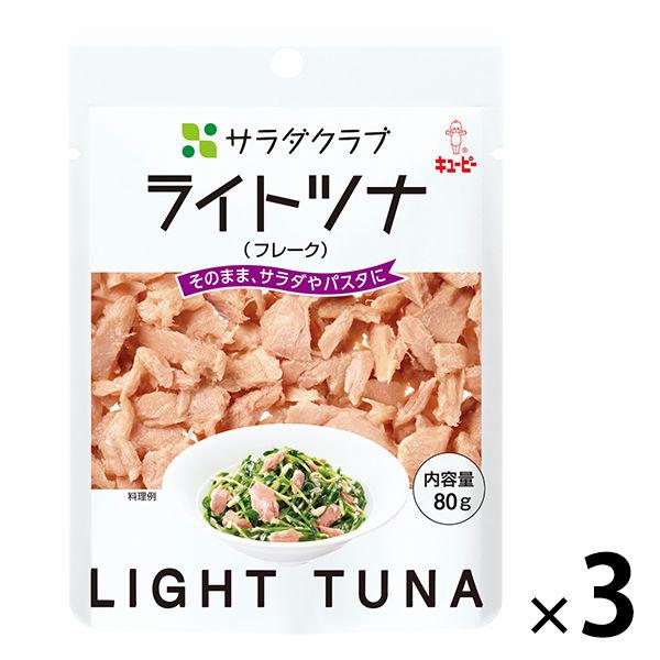 サラダクラブ ライトツナ(フレーク)3袋