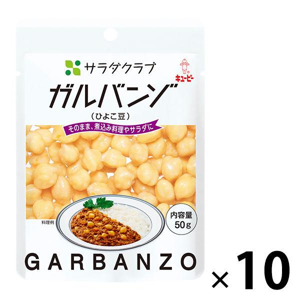 サラダクラブガルバンゾ(ひよこ豆)10袋