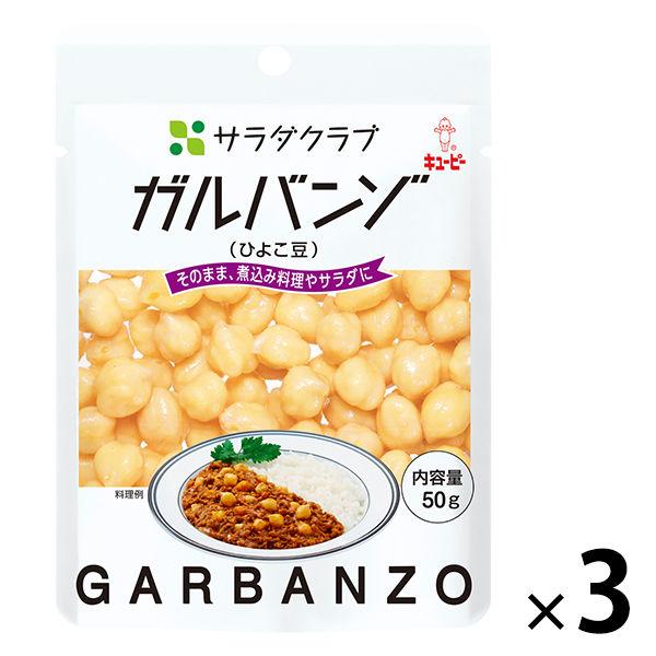 サラダクラブ ガルバンゾ(ひよこ豆)3袋