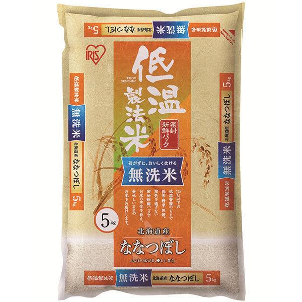 低温製法米無洗米 北海道ななつぼし