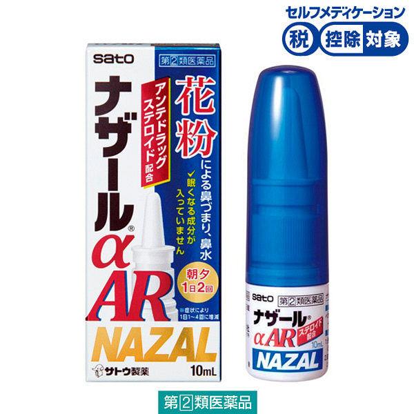 ナザールαAR<季節性アレルギー専用>