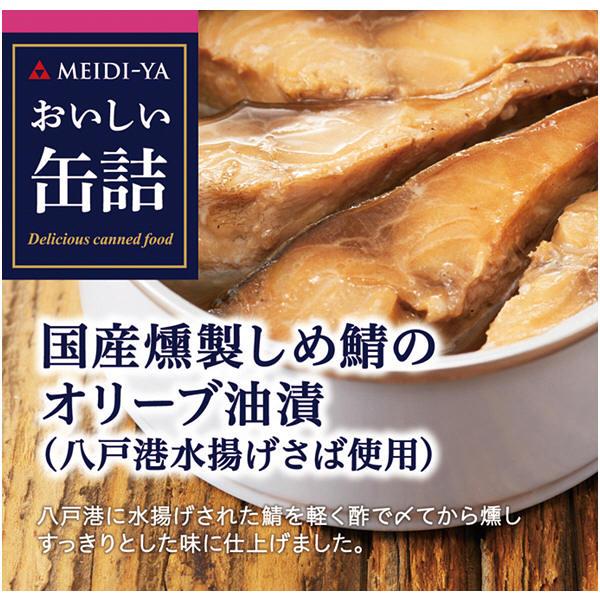 おいしい缶詰 燻製しめ鯖のオリーブ油漬