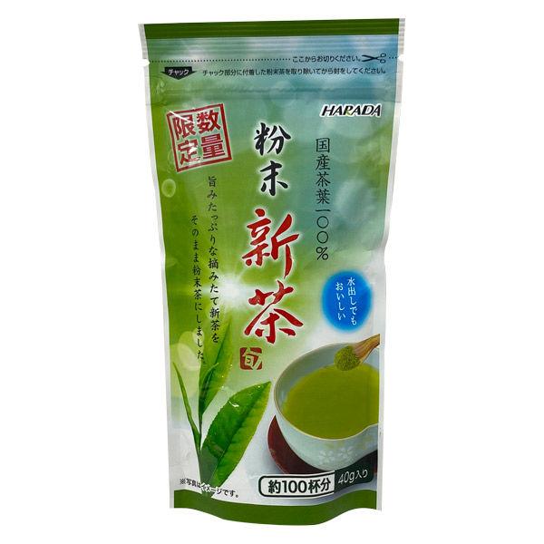 【新茶】粉末新茶 1袋(40g)