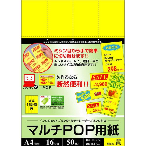 マルチPOP用紙 A4 16分割 黄 0000-208-A4Y2 1冊(50枚入) (取寄品)