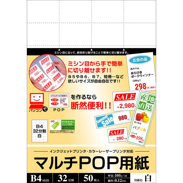 マルチPOP用紙 B4 32分割 白 0000-302-B4W2 1冊(50枚入) (取寄品)