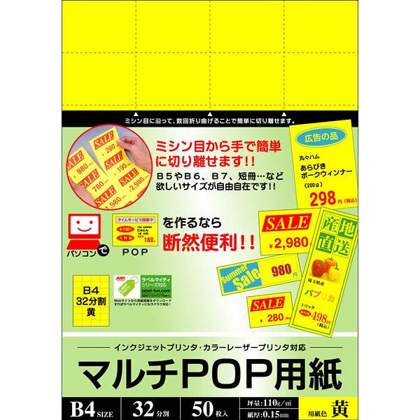 マルチPOP用紙 B4 32分割 黄 0000-302-B4Y2 1冊(50枚入) (取寄品)