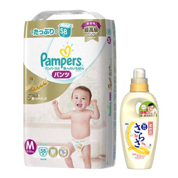 パンパース肌いちパンツM+さらさ柔軟剤