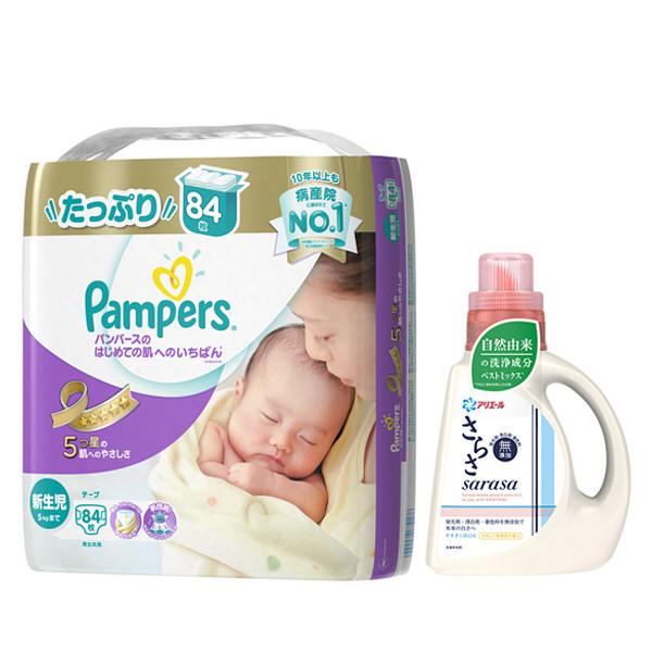 パンパース肌いちテープ新生児+さらさ洗剤