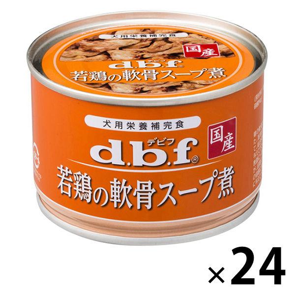 デビフ若鶏の軟骨スープ煮×24