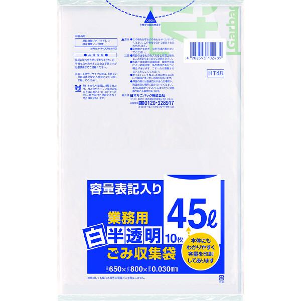 容量表記入り ゴミ収集袋 45L