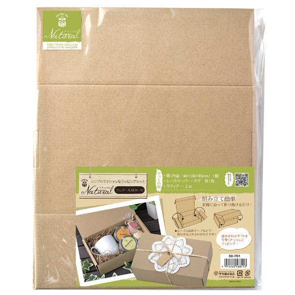 タカ印 ラッピングセット クレアールBOX M 50-701 1包(5セット入り) (取寄品)