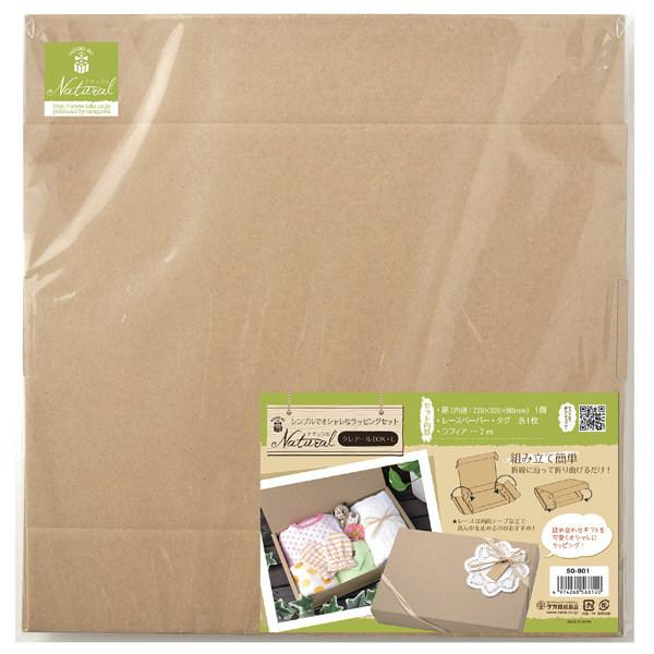 タカ印 ラッピングセット クレアールBOX L 50-801 1包(5セット入り) (取寄品)