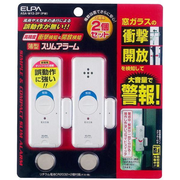 朝日電器 薄型アラームダブル検知2P ASA-W13-2P(PW) (取寄品)