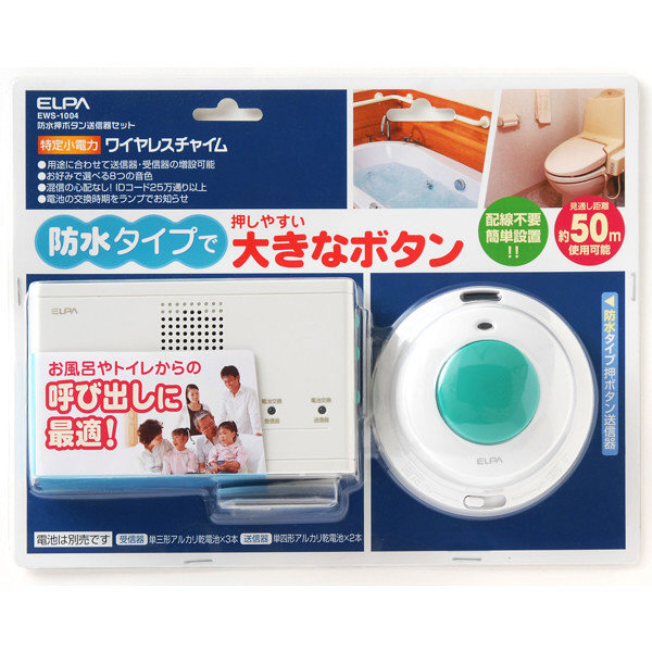 朝日電器 ワイヤレスチャイム 防水押ボタンセット EWS-1004 (取寄品)