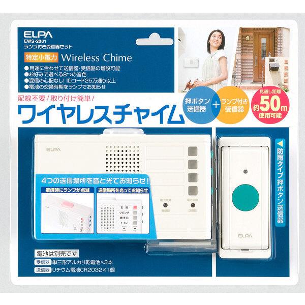 朝日電器 ワイヤレスチャイムランプ付き受信器セット EWS-2001 (取寄品)