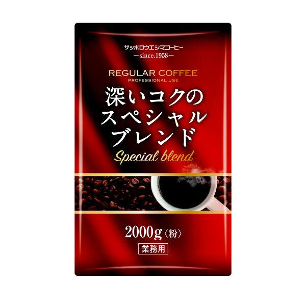 ウエシマコーヒー スペシャル 1袋