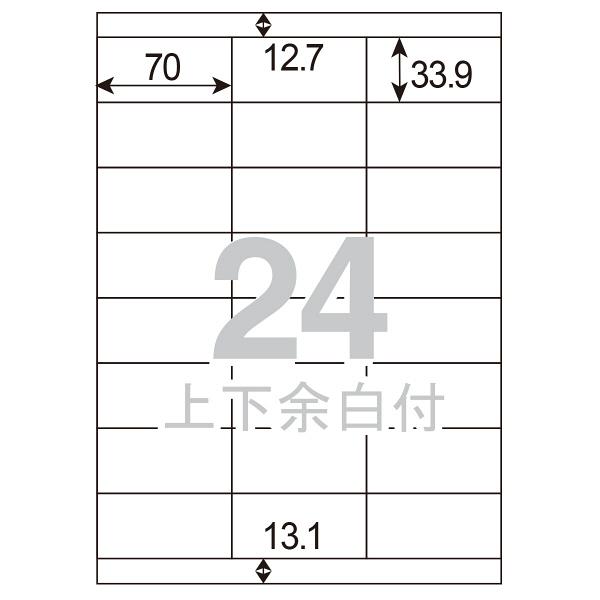 アスクル 下地が透けないラベル 24面 MA-506SK 56215 1袋(20シート入)